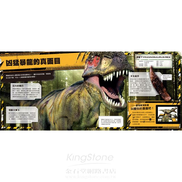 哇!恐龍跑出來了:3D擴增實境APP互動恐龍小百科 4