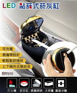 權世界@汽車用品安伯特充電式可點菸用LED藍光車用菸灰缸煙灰缸ABT-E018-兩色選擇