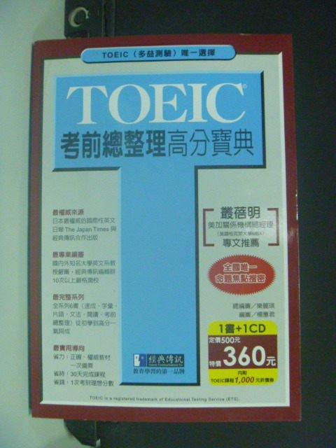 【書寶二手書T8/語言學習_MFI】TOEIC考前總整理高分寶典_經典傳訊編_附光碟