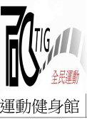TIG運動健身館