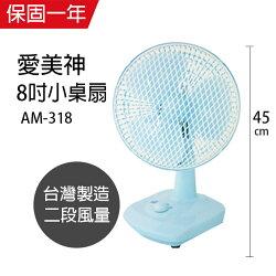 【愛美神AMESN】MIT台灣製造 愛美神8吋桌扇/電風扇AM-318(顏色隨機)