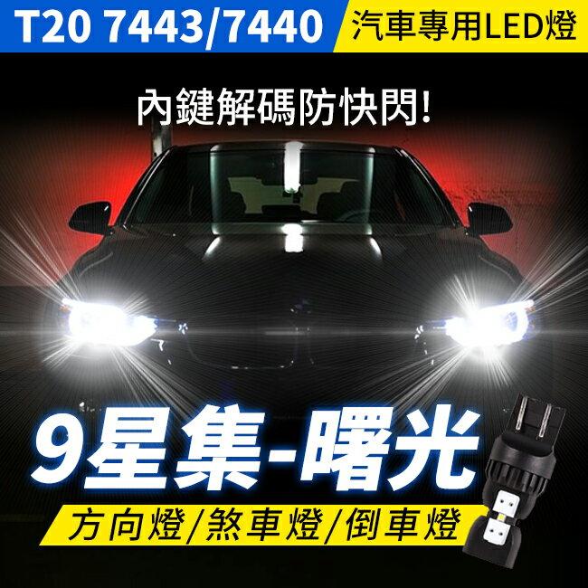 9星集 曙光 T20 7443 7440 單芯 雙芯 車用燈泡 煞車燈 方向燈 倒車燈 汽車LED【禾笙科技】