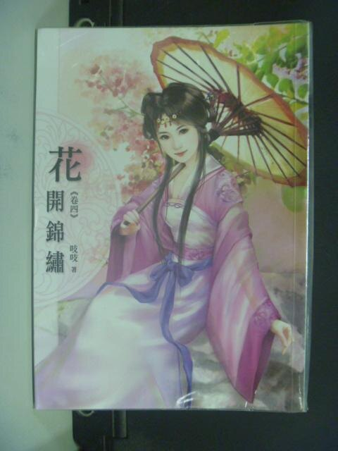 【書寶二手書T3/言情小說_KKM】花開錦繡(卷四)_吱吱