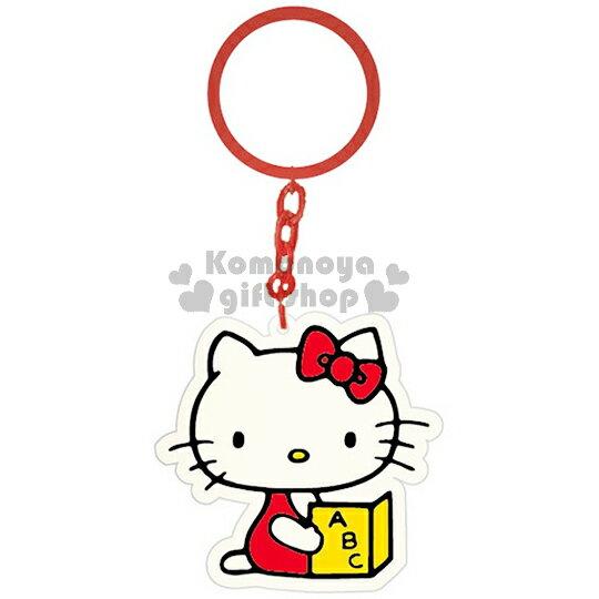 〔小禮堂〕Hello Kitty 造型鑰匙圈《白.坐姿.看書》70年代系列