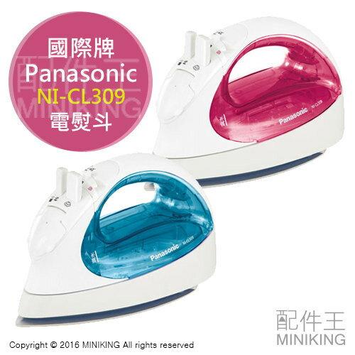 【配件王】日本代購  Panasonic 國際牌 NI-CL309 電熨斗 無線手持蒸氣熨斗