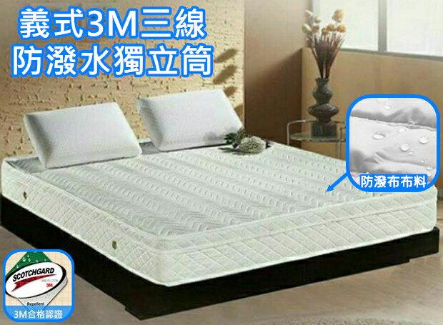 【床工坊】獨立筒 床墊 「3M三線防潑水獨立筒」5尺雙人獨立筒床墊 **熱情推薦喜歡軟Q獨立筒的您**