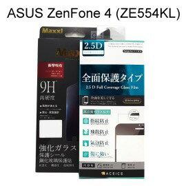 滿版鋼化玻璃保護貼ASUSZenFone4(ZE554KL)5.5吋黑、白、綠