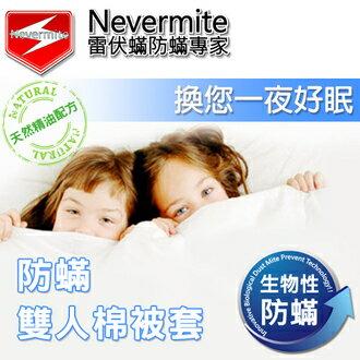 雙寶居家保健生活館:Nevermite雷伏蟎防蟎雙人棉被套(NB-802)防蹣寢具