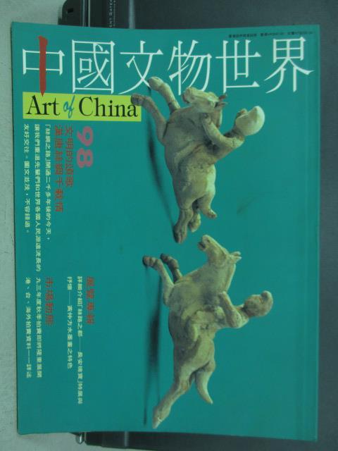 【書寶二手書T1/雜誌期刊_XDU】中國文物世界_98期_漢唐絲綢千載情展覽專報拍賣預報等