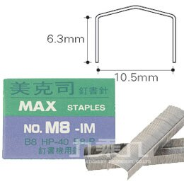 MAX-B8釘書針