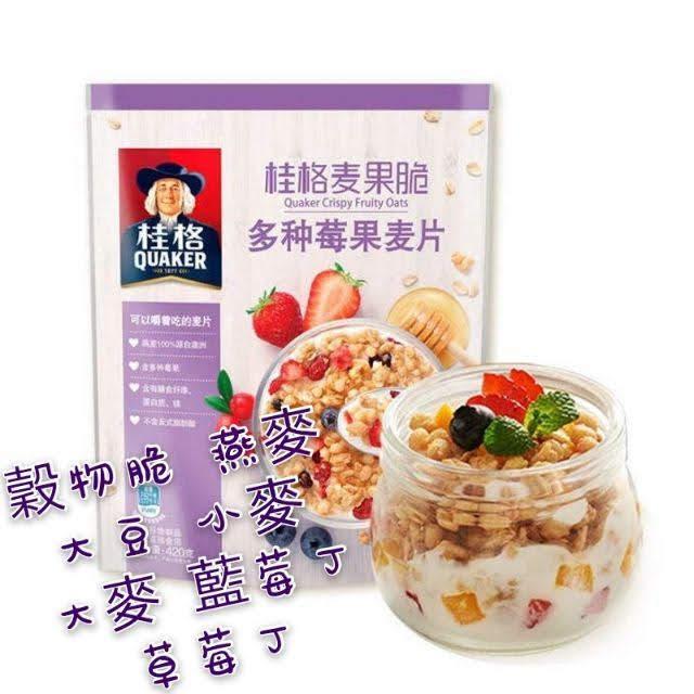 楊紫代言 桂格 即食水果麥片  多種莓果 穀物麥脆果  營養早餐 即食麥片桂格麥片 穀物 酸奶 安幕希 代餐 桂格 零食