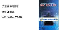 【歐菲斯辦公設備】 VERTEX 支票機墨輪 專用墨球 V-12