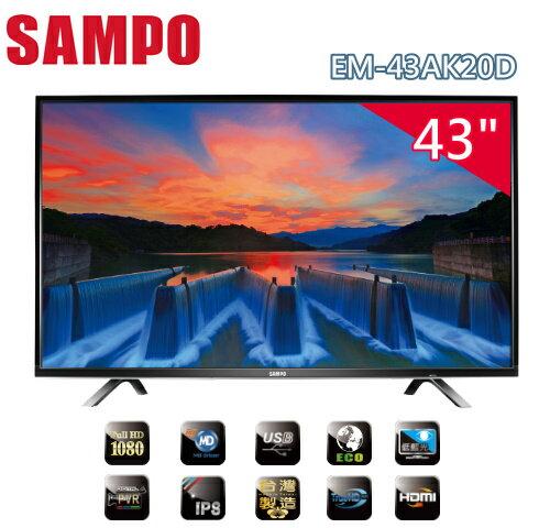 【佳麗寶】-(SAMPO聲寶)-超質美LED-43型 EM-43AK20D含運送