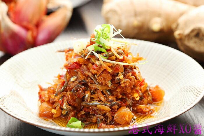 【菊之鱻】港式海鮮XO醬 (450g) 0