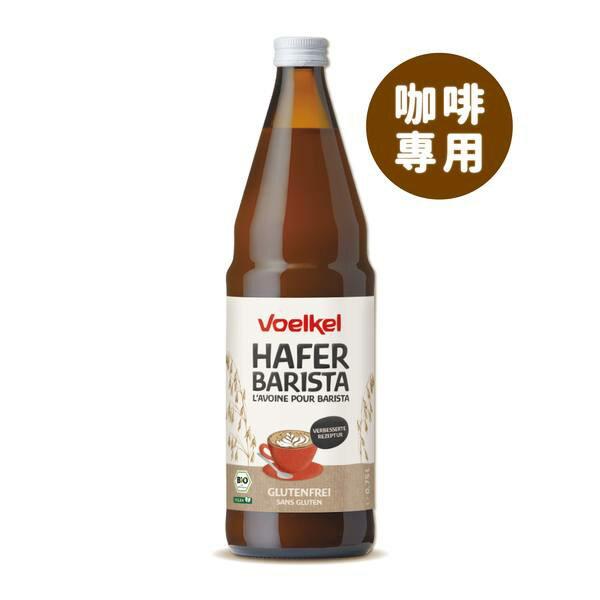 Voelkel 無麩質咖啡師燕麥奶 750ml/瓶 │機本生活O'Life