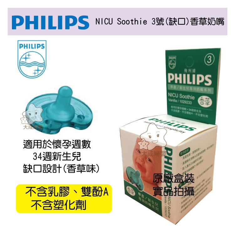 【大成婦嬰】PHILIPS 飛利浦 (公司貨) 2號、3號 、4號 香草安撫奶嘴 (早產、新生兒專用 2