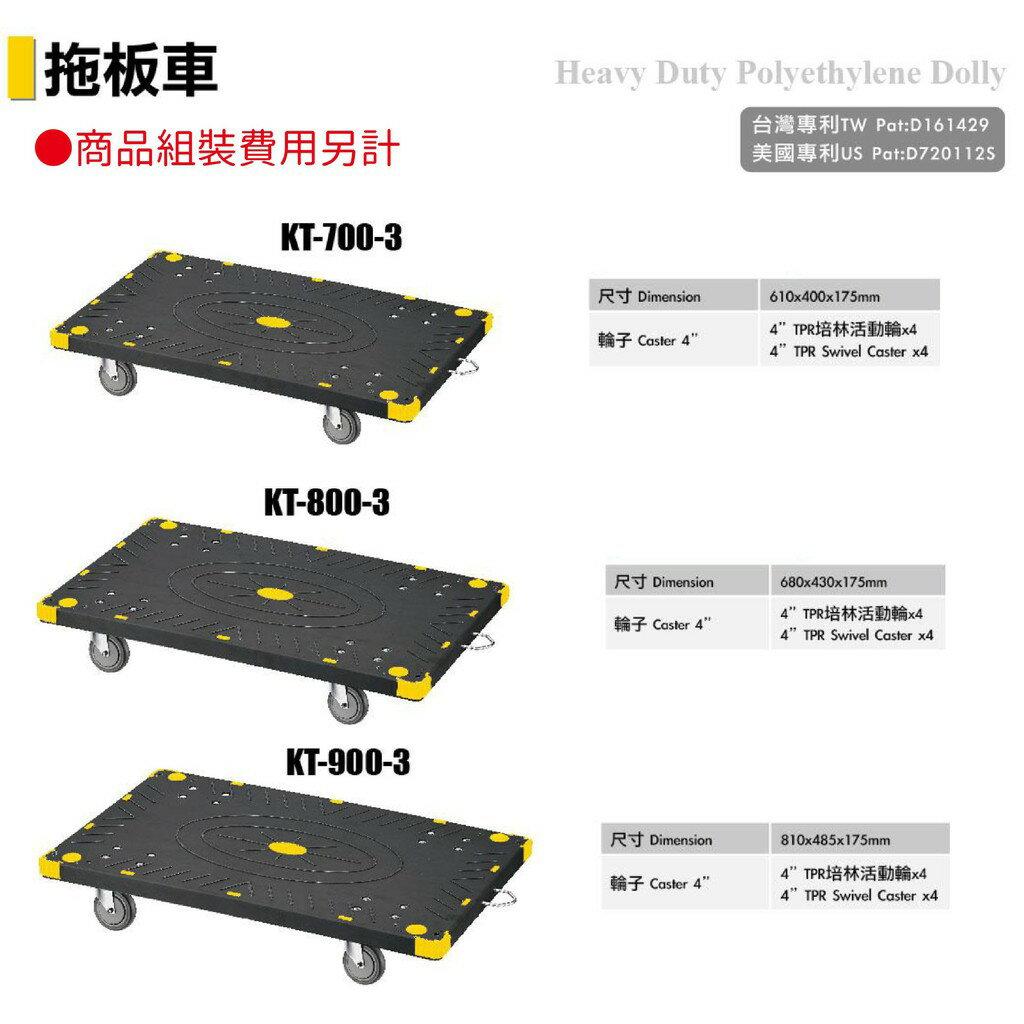 【台灣製造】WH-900-3《拖板車》黑 拖板車 耐重 耐衝擊 工具車 載貨車  修車廠必備 工具收納 效率加速