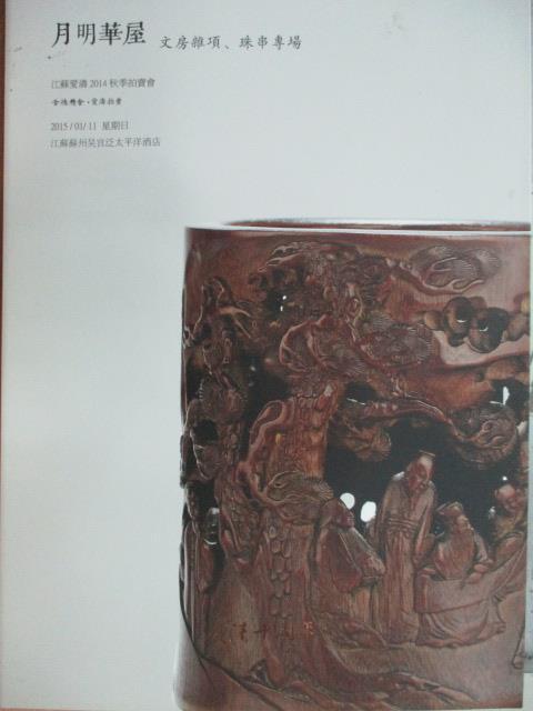 ~書寶 書T2/收藏_WFN~月明華屋~文房雜項珠串專場_江蘇愛濤2014 拍賣會_201