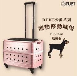 【PUBT】DUKE公爵系列✧寵物移動城堡-玫瑰金 PLT-02-51 可承12kg內 拉桿包 拉桿箱 外出籠 狗籠貓籠