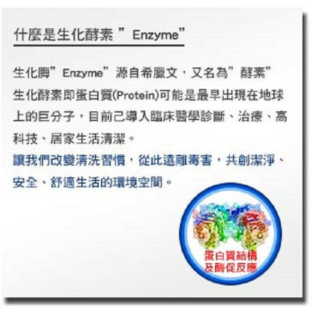 Biozone廚房油污 生化酵素清潔液 500cc 3%