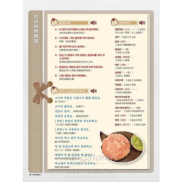 EZ Korea流行韓語教學誌 No.9(1書1MP3,T.O.P主演《同窗生》特輯XTEEN TOP首爾專訪,獨家附贈 9