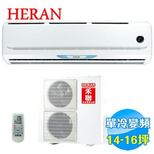禾聯 HERAN 變頻 單冷 ㄧ對一 分離式冷氣 HI-C91A / HO-C91A