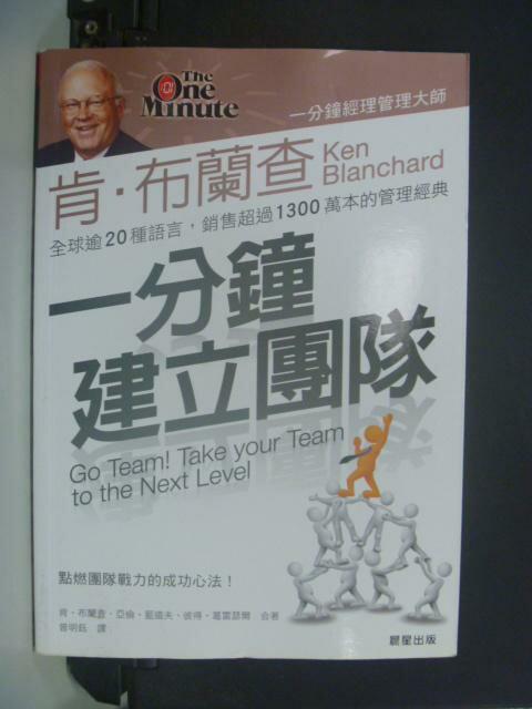 【書寶二手書T1/財經企管_NPM】一分鐘建立團隊_曾明鈺, 肯.布蘭查