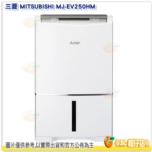 ✩ 4/16 滿$3000回饋10% ✩ 三菱 MITSUBISHI MJ-EV250HM 變頻除濕機 公司貨 高效 節能 空氣清淨 25L 大容量 日本製