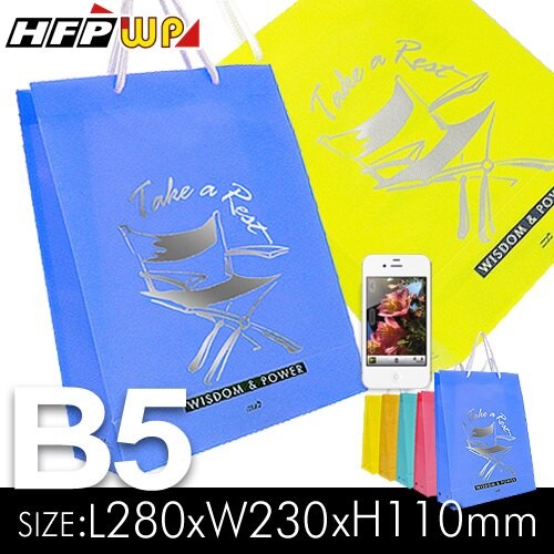 HFPWP B5手提袋 PP環保無毒防水塑膠 台灣製 BETR317 / 個