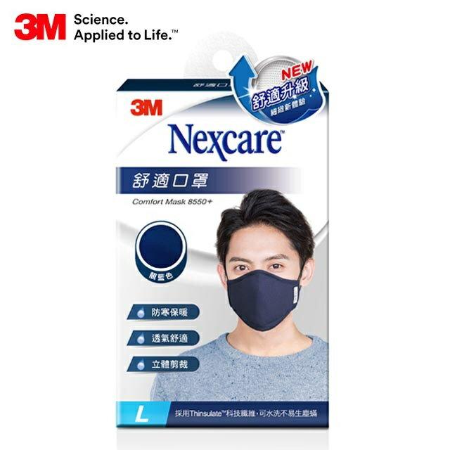 [寒流來襲,保暖備增] 3M 8550+舒適口罩升級款 L- 藍色