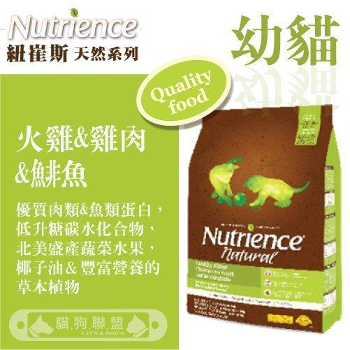 +貓狗樂園+ Nutrience紐崔斯【天然系列。幼貓火雞肉。5公斤】1670元 - 限時優惠好康折扣