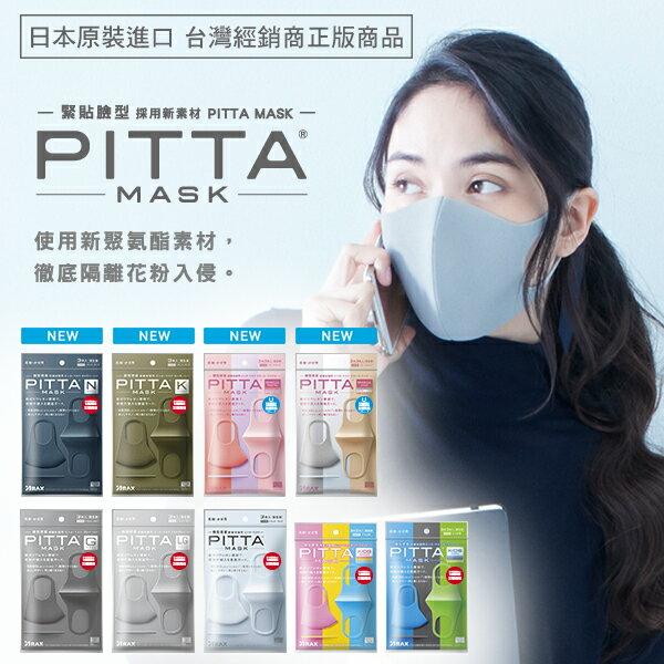 PITTA MASK 高密合可水洗口罩 一包3入【新色上市】 0