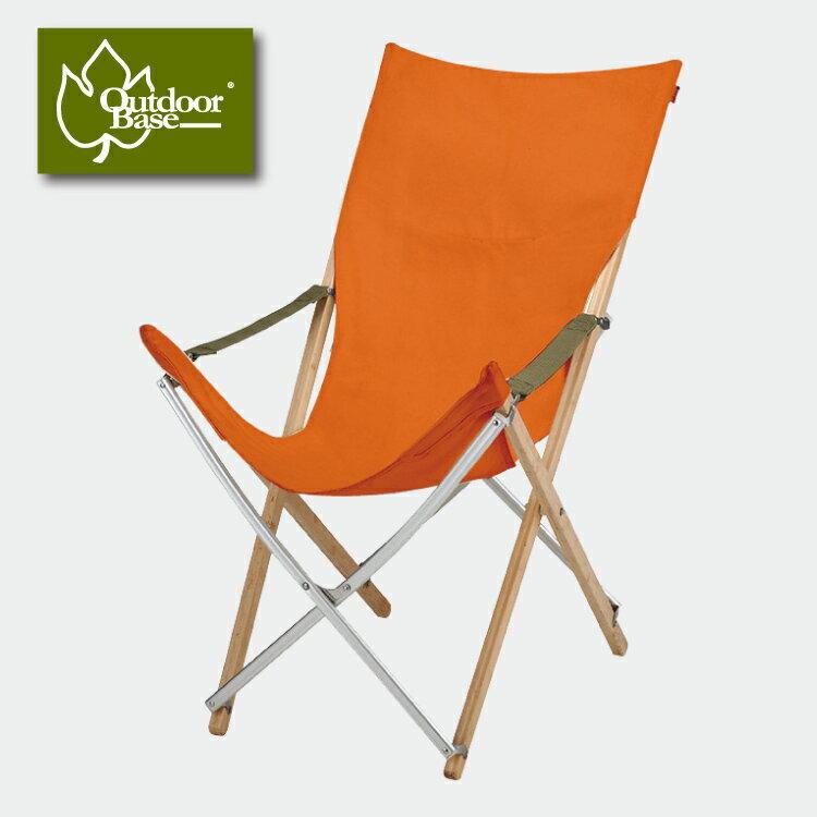 【露營趣】中和 Outdoorbase 和風-高背竹材椅 休閒椅 摺疊椅 野餐椅 大川椅 25186 非snow peak