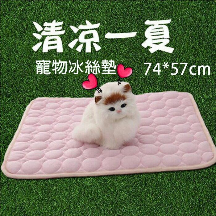 糖衣子輕鬆購【DZ0274】74*57寵物冰絲涼墊/中小型犬涼爽墊/狗窩貓窩床墊
