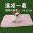 糖衣子輕鬆購【DZ0274】74*57寵物冰絲涼墊 / 中小型犬涼爽墊 / 狗窩貓窩床墊 - 限時優惠好康折扣