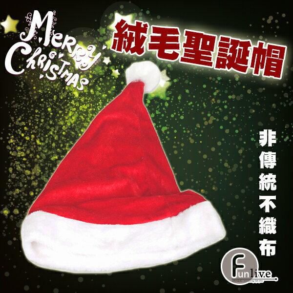 【aife life】絨布聖誕帽/絨毛聖誕帽/聖誕服/聖誕裝/聖誕老人裝/角色扮演/cosplay/活動裝飾