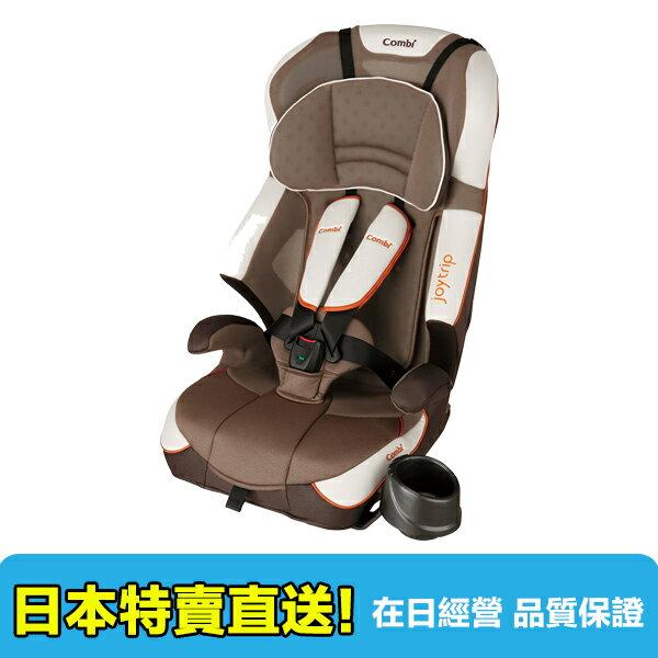 【海洋傳奇】【日本空運直送免運】日本直送到府~Combi JOYTRIP 汽車兒童安全座椅( GC款) 褐色