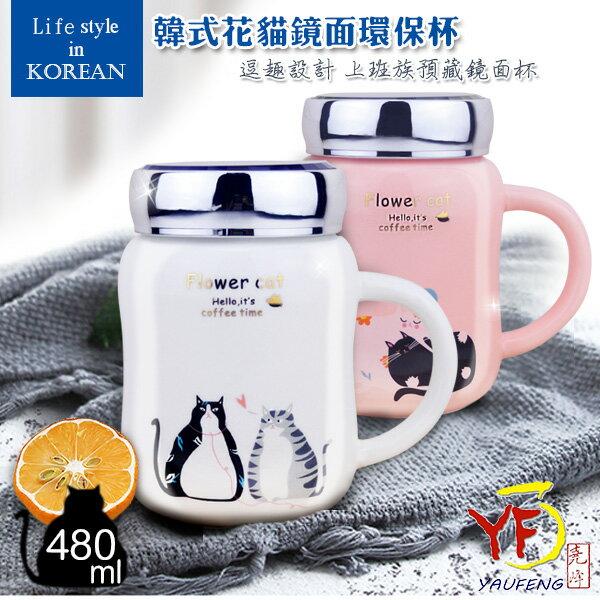 ★免運$299★馬克杯系列韓式花貓鏡面環保杯單入特殊鏡面設計