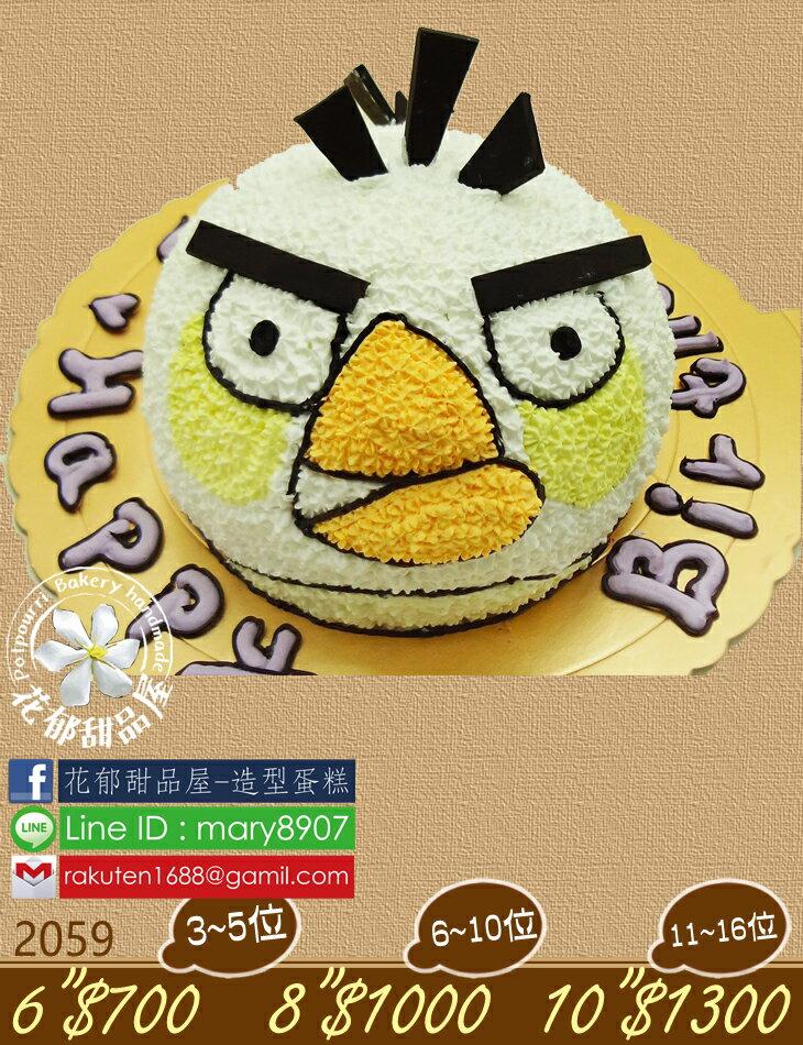 米白色憤怒鳥立體造型蛋糕-6吋-花郁甜品屋2059