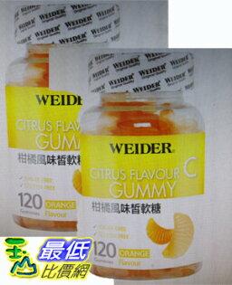 [COSCO代購]W115775WEIDER威德柑橘風味皙軟糖120粒(兩入裝)