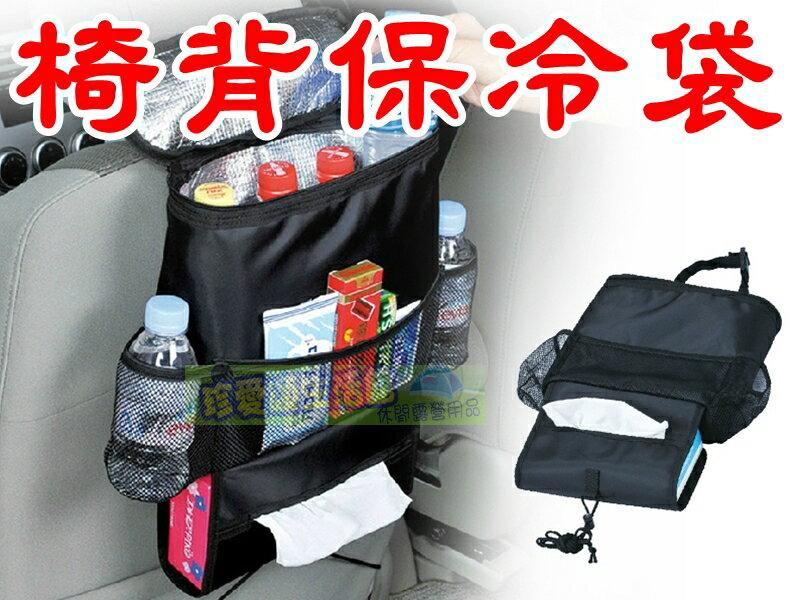 【珍愛頌】C050 椅背保溫置物袋 椅背保冷袋 椅背置物袋 椅背保溫袋 保冷椅背袋 冰包椅背袋 車用收納袋 抽取式面紙盒