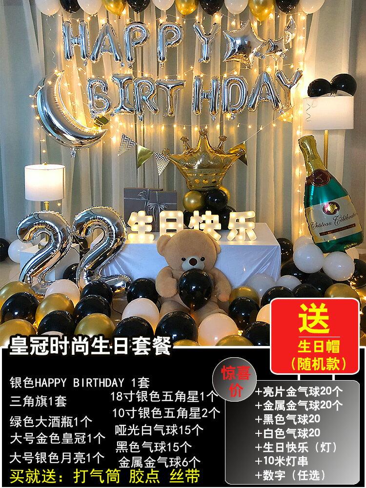 氣球裝飾 生日氣球快樂裝飾品派對場景布置驚喜女孩男孩兒童背景墻網紅道具【生日禮物】【DD34661】