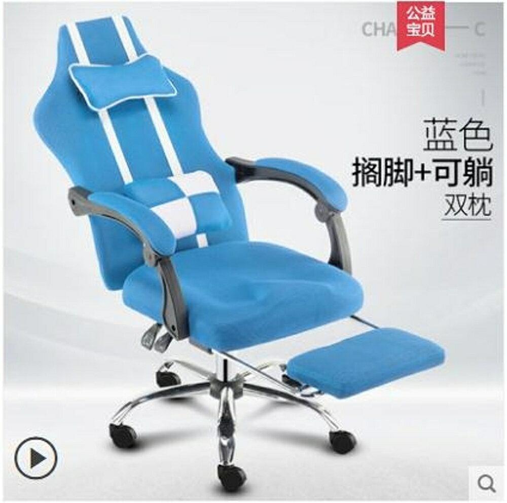 藝頌電腦椅現代簡約家用座椅可躺老板椅子辦公宿舍轉椅游 【限時特惠】 LX