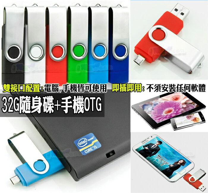OTG 32G 手機安卓隨身碟 記憶卡 平板讀卡機 Note3 Note4 Note5 S6 S7 edge A7 A8 728 820 826 626 Z3+ Z5P C5 M5 A9 X9 M9+..