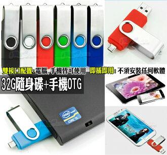 OTG 32G 手機隨身碟 記憶卡 平板讀卡機 Note3 Note4 Note5 S6 S7 edge A7 A8 728 820 826 626 Z3+ Z5P C5 M5 A9 X9 M9+ E..