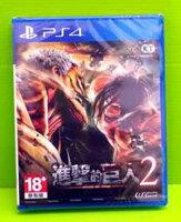 [刷卡價] 初回版 PS4 進擊的巨人 2 Attack on Titan 2 繁體中文版