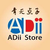 青天点子ADii Store