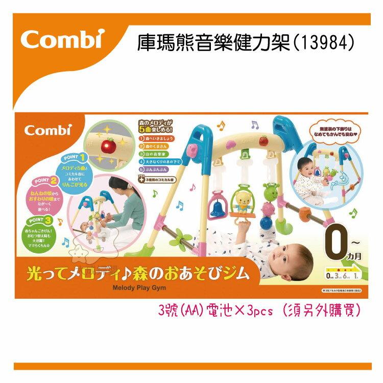 【大成婦嬰】Combi  庫瑪熊音樂健力架 (13984) 燈光 聲響玩具 2