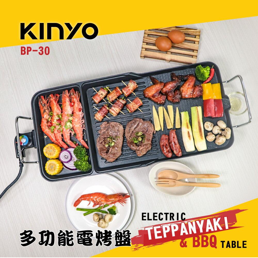 KINYO 多功能電烤盤 BP-30/BP-063 安心吃烤肉 烤盤/中秋烤肉 免運