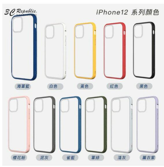 犀牛盾 iPhone12 pro max mini MOD NX 手機殼 防摔殼 軍規 手機殼 全透明 背板